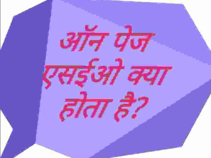 On page seo kya hota hai